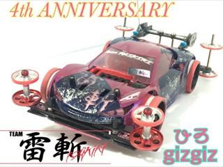 4th ANNIVERSARY 雷斬  FMX